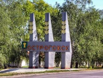 Обзорная военно-историческая экскурсия по г. Острогожску