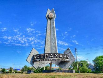 Обзорная военно-историческая экскурсия по г. Астрахань