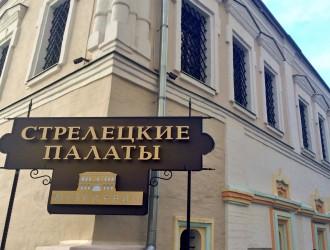 «Стрелецкие палаты» Обзорная экскурсия