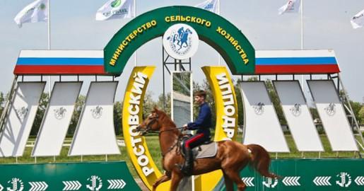 Ростовский ипподром